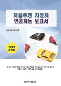 자율주행 자동차 인공지능 보고서(2019)(개정판)