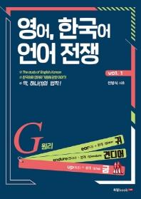 영어  한국어 언어 전쟁 Vol. 1