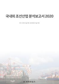 국내외 조선산업 분석보고서(2020)