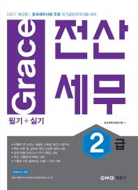 전산세무 2급 필기+실기(2017)