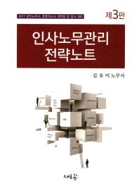 인사노무관리 전략노트(3판) #