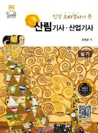 산림기사 산업기사 실기(2019)(인강 스타강사가 쓴 명품)