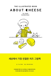 About Cheese (어바웃 치즈)(양장본 HardCover)