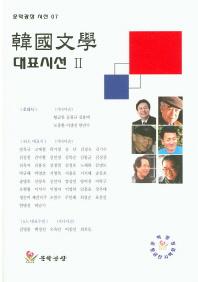 한국문학 대표시선. 2(문학광장 시선 7)