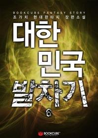대한민국 발차기 6
