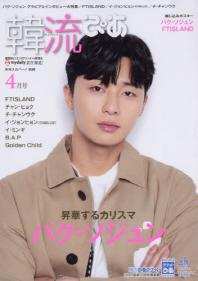 한류피아 韓流ぴあ 2018.04
