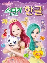 시크릿쥬쥬 별의 여신 스티커워크북 한글