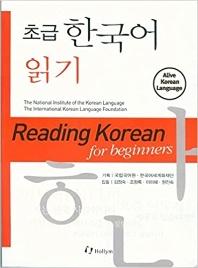 초급 한국어 읽기
