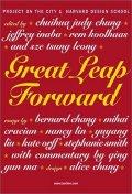 Great Leap Forward : Harvard Design School Project on the City /상현서림 /☞ 서고위치:RQ 7  *[구매하시면 품절로 표기됩니다]