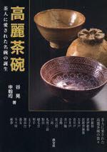 高麗茶碗 茶人に愛された名碗の誕生