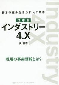 日本版インダストリ-4.X 日本の强みを活かすIOT革命 現場の事實情報とは?
