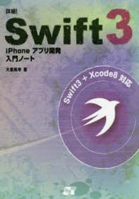 [해외]詳細!SWIFT3 IPHONEアプリ開發入門ノ-ト