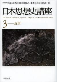 日本思想史講座 3