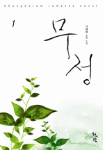 무정. 1 -2 (전2권)