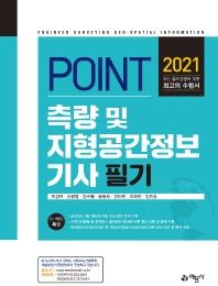 포인트 측량 및 지형공간정보기사 필기(2021)(개정판)