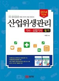 산업위생관리 기사 산업기사 필기(2014)(개정판 2판)