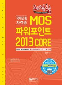 MOS 파워포인트 2013 Core(최적합)