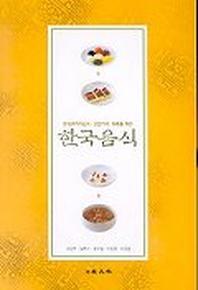 한국음식 =내부 몇페이지 접힘흔적외 양호합니다