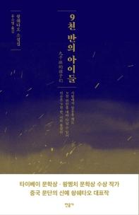 9천 반의 아이들(반양장)