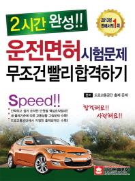 운전면허시험문제 무조건 빨리 합격하기(2013)(2시간 완성)(CD1장포함)