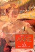 그린게이블즈 빨강머리 앤 Anne. 4