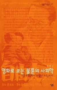 영화로보는 불륜의 사회학(살림지식총서 167)