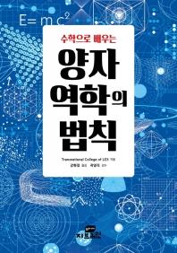 수학으로 배우는 양자역학의 법칙