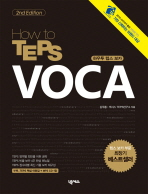 HOW TO TEPS VOCA(2ND EDITION)(CD1장포함)