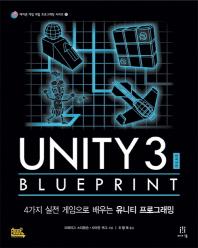 Unity 3 Blueprint(한국어판)