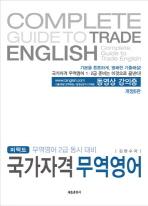 국가자격 무역영어(퍼펙트)(개정판 6판)(CD1장포함)