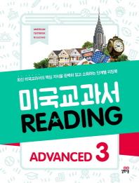 미국교과서 Reading Advanced. 3(CD1장포함)