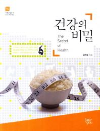 건강의 비밀(기획교양도서 환경 생태 웰빙 1)
