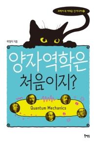 양자역학은 처음이지?