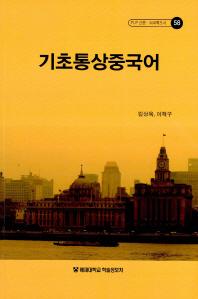 기초 통상 중국어(PUP 인문 외국학도서 58)