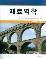 재료역학(2판)