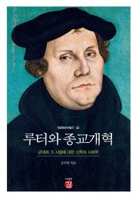루터와 종교개혁(인문정신의 탐구 22)(양장본 HardCover)