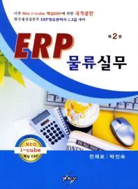 ERP 물류실무(ERP정보관리사 1 2급)(개정판)