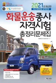 화물운송종사자격시험 총정리문제집(8절)(2021)