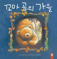 꼬마 곰의 가을(춤추는 카멜레온 128)(양장본 HardCover)