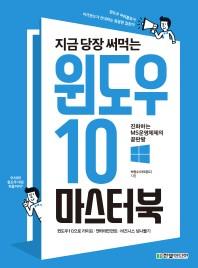 윈도우 10 마스터북(지금 당장 써먹는)