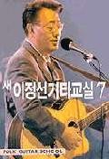 새 이정선 기타교실 7 #