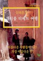 이태훈의 뷰티풀 티베트 여행