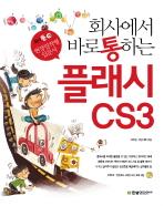 플래시 CS3(회사에서 바로 통하는)(CD1장포함)(회사통 시리즈 19)