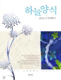 하늘양식: 가정예배서(2012)