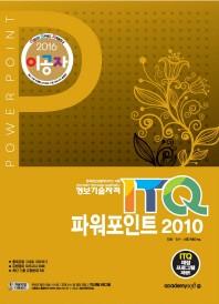 ITQ 파워포인트 2010(2016)(이공자)