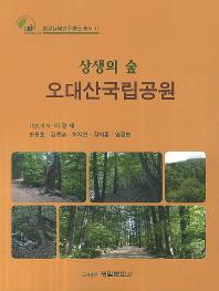 상생의 숲 오대산국립공원(환경생태연구재단 총서 2)