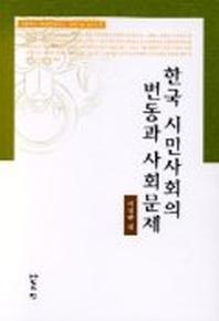 한국 시민사회의 변동과 사회문제