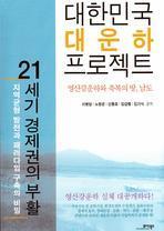 대한민국 대운하 프로젝트