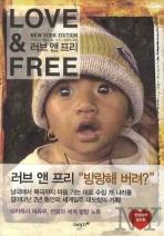 러브 앤 프리(love and free)