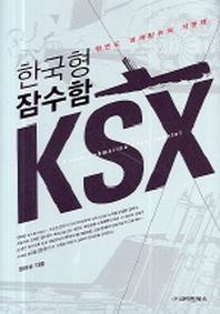 한국형 잠수함 KSX
